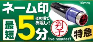 1-ネーム印最短5分(中)
