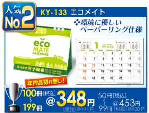 A4 KY卓上(5% CMYK2017)