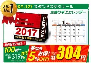 1.KYカレンダー2017 A4 価格戦略特化