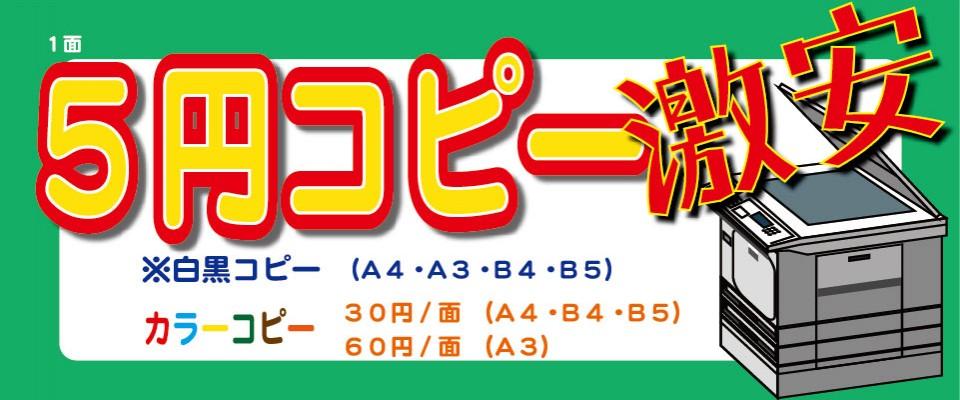 バナー_5円コピー